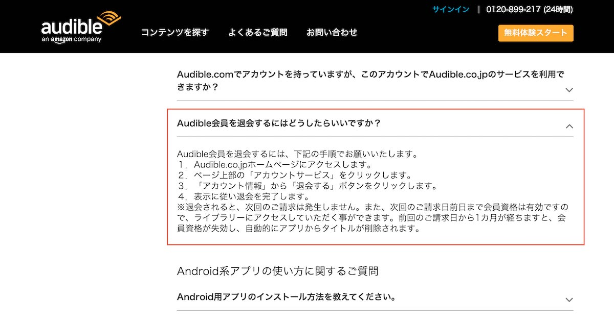 Audible_remove01