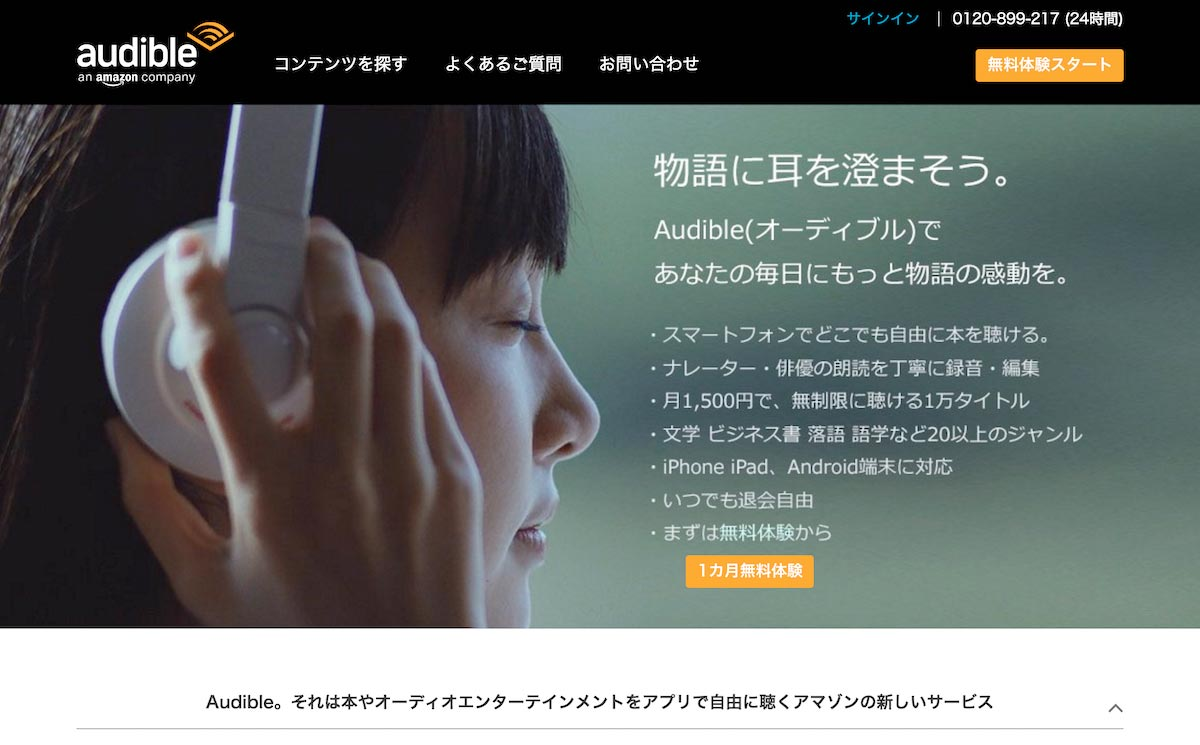 Audible_remove02