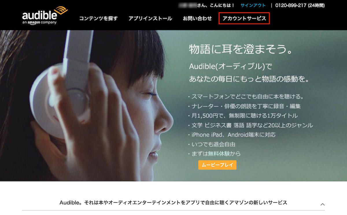 Audible_remove04