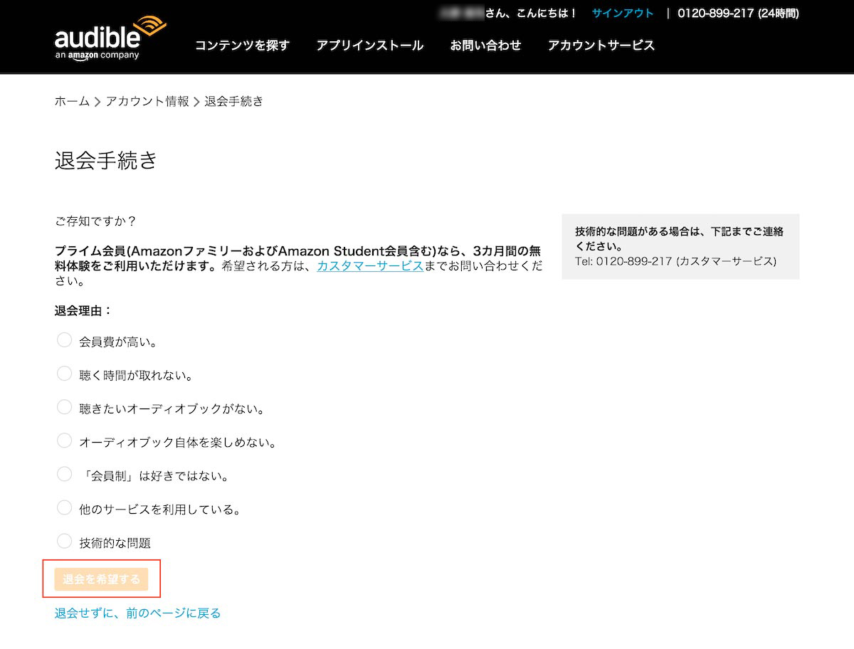 Audible_remove06