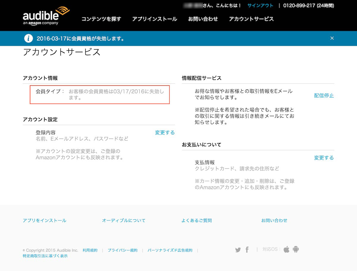 Audible_remove07