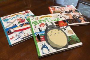 ジブリ好きな親とジブリを好きになってほしい子に送るとっておきの3冊